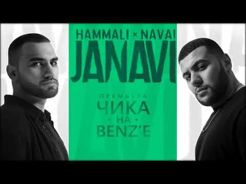 HammAli & Navai - Чика на BENZ'е (2018 JANAVI)