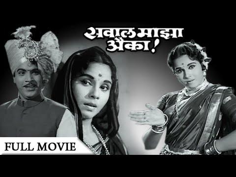 Sawaal Majha Aika! - Full Movie - Jayshree Gadkar Arun Sarnaik...