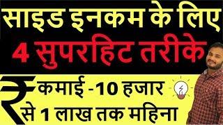 साइड इनकम के लिए 4 सुपरहिट तरीके   business ideas in Hindi  MAKE MONEY ONLINE Hindi   part time work