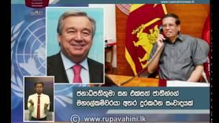 Rupavahini Sinhala News 8.00pm | 2018-11-02