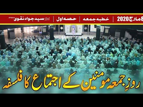 Roz e Juma, Momineen ke Ijtima ka Falsafa | Ustad e Mohtaram Syed Jawad Naqvi