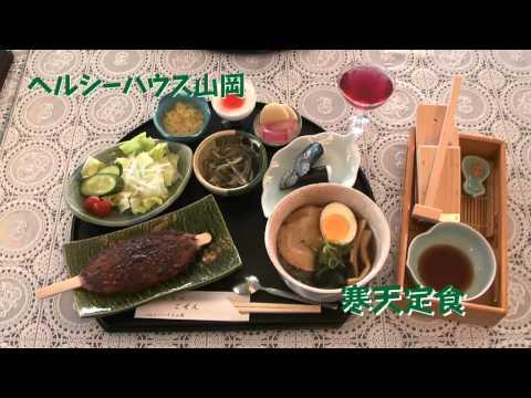 恵那市 寒天料理・おみやげ 「ヘルシーハウス山岡」