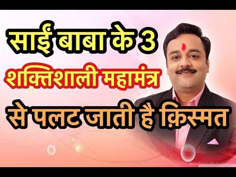 3 Powerful Sai Babas Mantra For Prosperity जानिये साईं बाबा के...