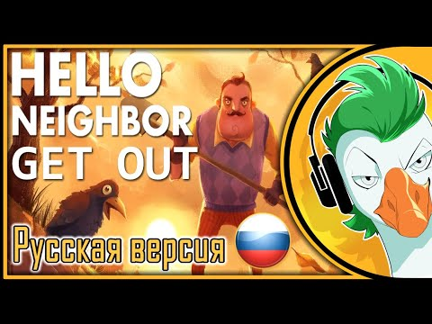 [RUS COVER] Hello Neighbor Song — GET OUT (На Русском)