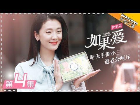 《如果,爱》第4集:万嘉玲与陆阳重逢——DVD版 Love Won't Wait EP4【芒果TV独播剧场】