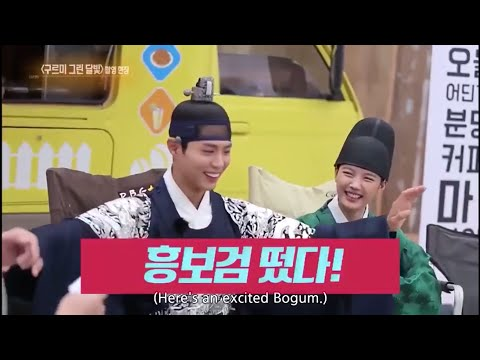 Moonlight Drawn by Clouds  구르미 그린 달빛 [ENG SUB] Park Bo Gum & Kim Yoo Jung Cute Dance thumbnail