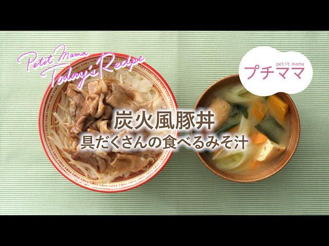 炭火風豚丼(ビストロ)