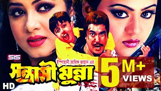 SHONTRASHI MUNNA | Full Bangla Movie HD | Manna | Mousumi | Nodhi | SIS Media
