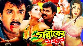 Goriber Somman |  Rubel | Eka | ATM Shamsuzzaman | Humayun Faridi  | Bangla Movie