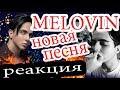 Melovin новая песня That S Your Role Меловин новый образ Украина Евровидении 2018 Реакция mp3