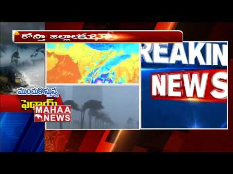 Weather Report: Heavy Rains To Lash Coastal Andhra | Toofan Hits | Mahaa News