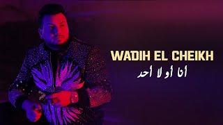 download lagu Wadih El Cheikh - Ana Aw La Ahad ( ) | وديع الشيخ - أنا أو لا أحد mp3