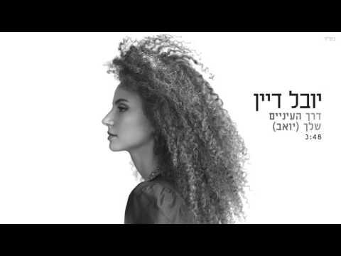 יובל דיין - דרך העיניים שלך (יואב)