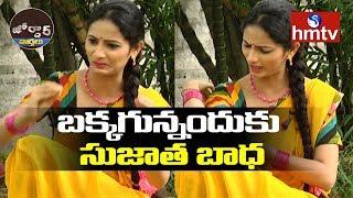 బక్కగున్నందుకు సుజాత బాధ | Jordar News | hmtv Telugu News