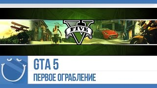 GTA 5 - Первое ограбление (18+)