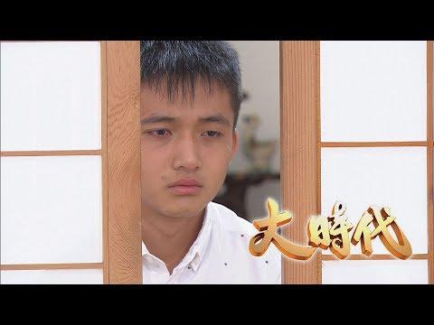 台劇-大時代-EP 024