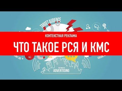 Что такое РСЯ в Яндекс Директ? Что такое КМС в Google Adwords?