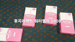 후지라텍스 워터젤리 1000 / 콘돔 리뷰 [인더파우치]