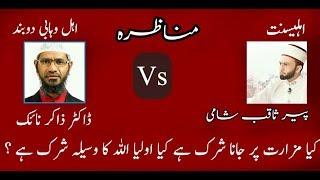 download lagu Pir Saqib Shami Vs Zakir Naik Mazar, Qabaron Per gratis