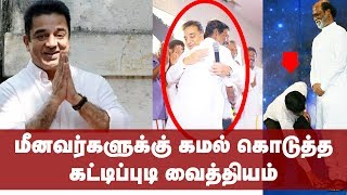 Kamal Haasan hugs Fishermen, Shocking Reasons?