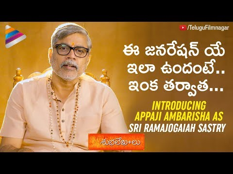 Shubhalekhalu Latest Teaser | Introducing Appaji Ambarisha as Sri Ramajogaiah Sastry | 2018 Movies