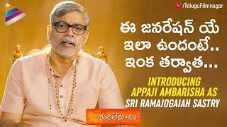 Shubhalekhalu Latest Teaser | Introducing Appaji Ambarisha as Sri Ramajogaiah Sastry | 2018 Movies