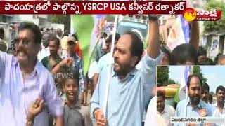 YS Jagan's Praja Sankalpa Yatra@287 Day | YSRCP US Convenor Ratnakar Face to Face - Watch Exclusive