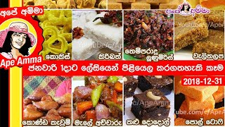 Easy recipes for Jan 1st by Apé Amma