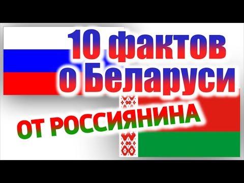 10 ФАКТОВ О БЕЛАРУСИ ОТ РОССИЯНИНА