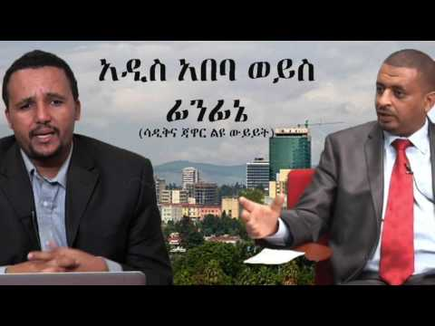 Sadik Ahmed With Jawar Mohammed | Must Listen Interview