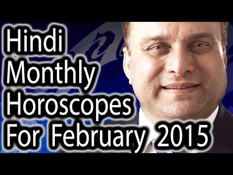Monthly Horoscope For February 2015 In Hindi | Prakash Astrologer