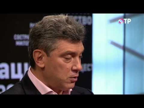 ПРАВДА на ОТР. Борис Немцов о причинах освобождения Ходорковского (24.12.2013)