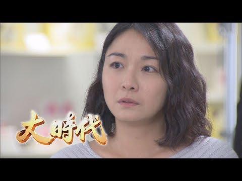 台劇-大時代-EP 054