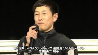20171025サッポロクラシックカップ 岩橋勇二騎手