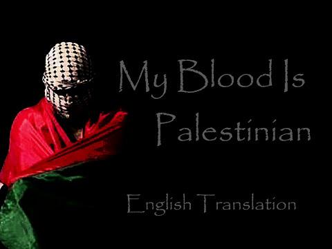 My Blood is Palestinian (Dami Falasteeni) Translation