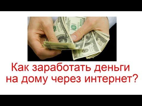 Как заработать деньги дома своими руками детям