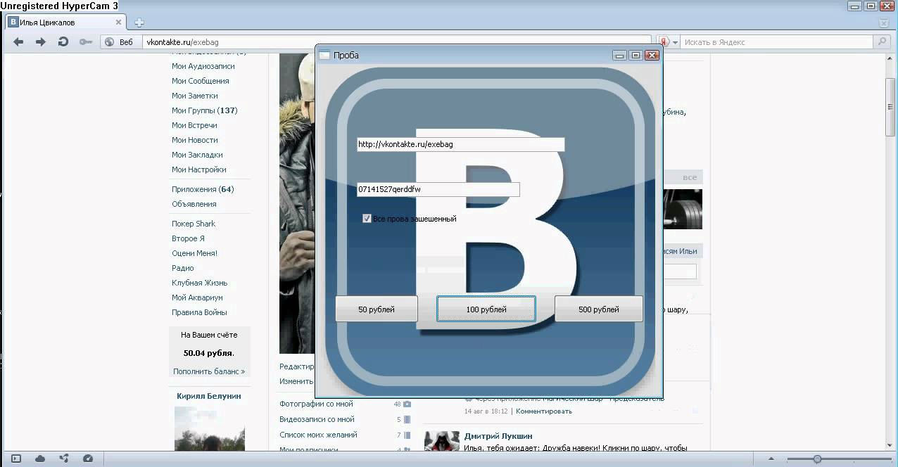 Лёгкий способ взломать Контакт - www.fassen.net-Видео сёрфинг.