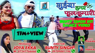 PHOOL KUMARI II NEW NAGPURI SONG II PAWAN ROY NAGPURI SONG II PHOOL KUMARI NAGPURI SONG II BUNTY II
