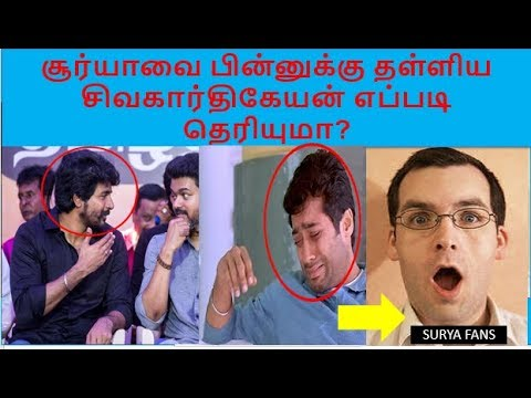 surya வை காலி செய்த sivakarthikeyan|sivakarthikeyan overtakes actor surya|latest tamil cinema news