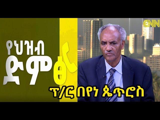 Ethiopia: Professor Beyene Petros Q&A - ENN