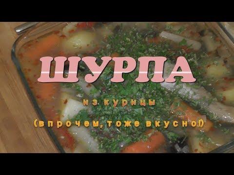 Шурпа. Настоящая узбекская шурпа из баранины. Рецепт - как приготовить вкусно  суп из курицы.
