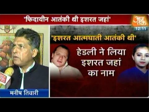 BJP Can't Justify Ishrat Encounter Using Headley Statement: Manish Tewari