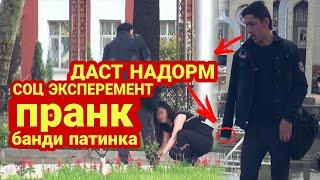 СОЦ _ЭКСПЕРЕМЕНТ ДАСТ НАДОРМ ЕРДАМ КУНЕД