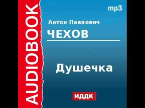 2000233 Аудиокнига. Чехов Антон Павлович. «Душечка»