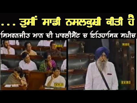 simranjit singh mann parliament speech.wmv
