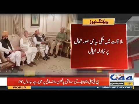 Maulana Fazlur Rahman Meets Mian Shahbaz Sharif