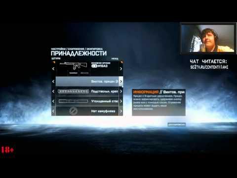 Повтор стрима по Battlefield 3 (12.07.2013)