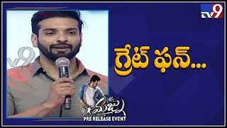 Sirivennela's son Raja speech at Mr. Majnu Pre Release