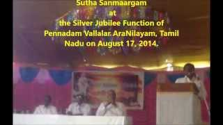 Daeiou Thiru.R.Kuppusamy Speaks at a Silver Jubilee Function