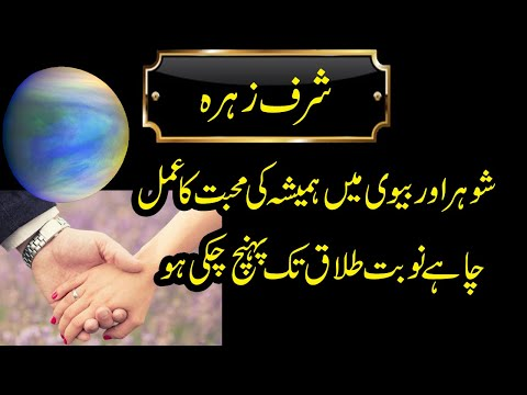 wazifa For Husband Wife True Love | Mian Aur Biwi Me Aisi Mohabbat Keh Ta Qayamet Juda na Ho